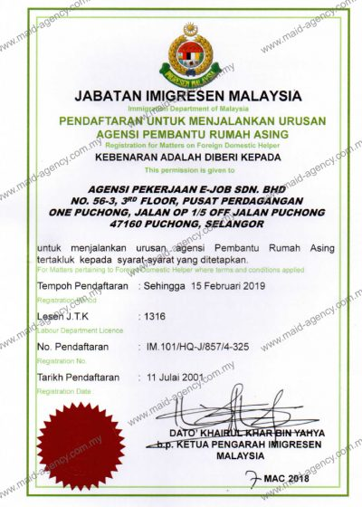 eJob-Immigration-License
